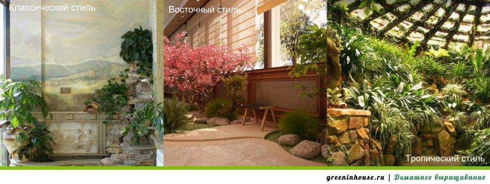 Стили оформления зимнего сада