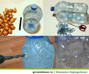 Подготова бутылки для лука